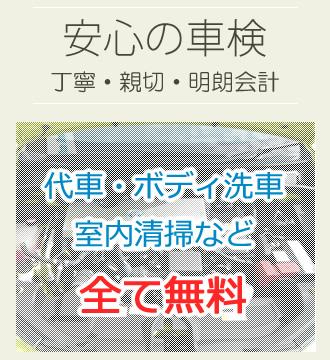 安心の車検 丁寧・親切・明朗会計