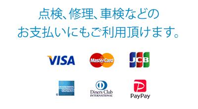 オートローン/クレジットカード
